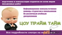 консультация и помощь в подготовке студентов/школьников