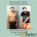 армопластика обучение