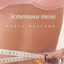 курс «эстетика тела»
