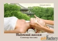 тибетский массаж обучение