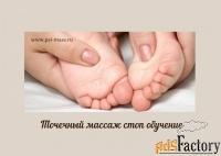дистанционное обучение массажу стоп. онлайн обучение массажу.