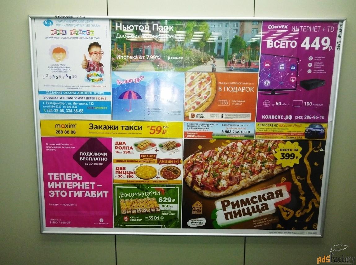 реклама в лифтах в екатеринбурге