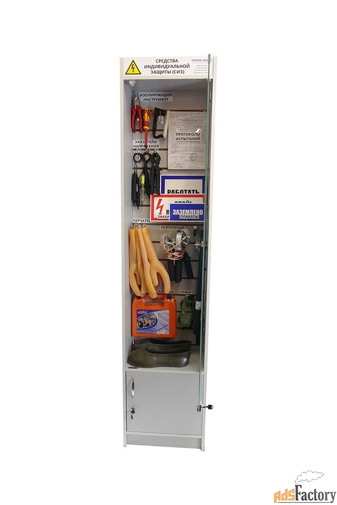 шкаф elma103 для хранения сиз открытый 450*2000*300 мм