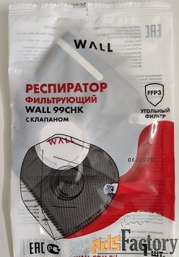 респиратор полумаска c угольным фильтром и клапаном wall 99 снк ffp3 n