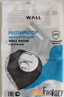 респиратор полумаска с угольным фильтром и клапаном wall 95снк ffp2 nr