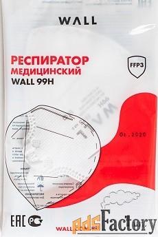 респиратор полумаска медицинский wall 99h ffp3 nr d