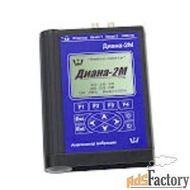 диана-2м – двухканальный анализатор вибросигналов (виброанализатор)