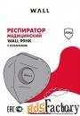 респиратор полумаска медицинский c клапаном wall 99нк ffp3 nr d