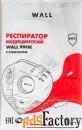 респиратор полумаска медицинский с клапаном wall 95hk ffp2 nr d