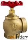 клапан пожарного крана динарм угловой латунный 90 гр. pn16 ду 50 мм