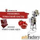 Оборудование для фасовки и упаковки томатной пасты в саше пакет по 70