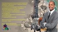 малая скважинная гидродобыча полезных ископаемых