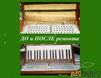 ремонт аккордеонов, баянов, гармоней и других