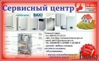 ремонт и обслуживание газового оборудования на дому