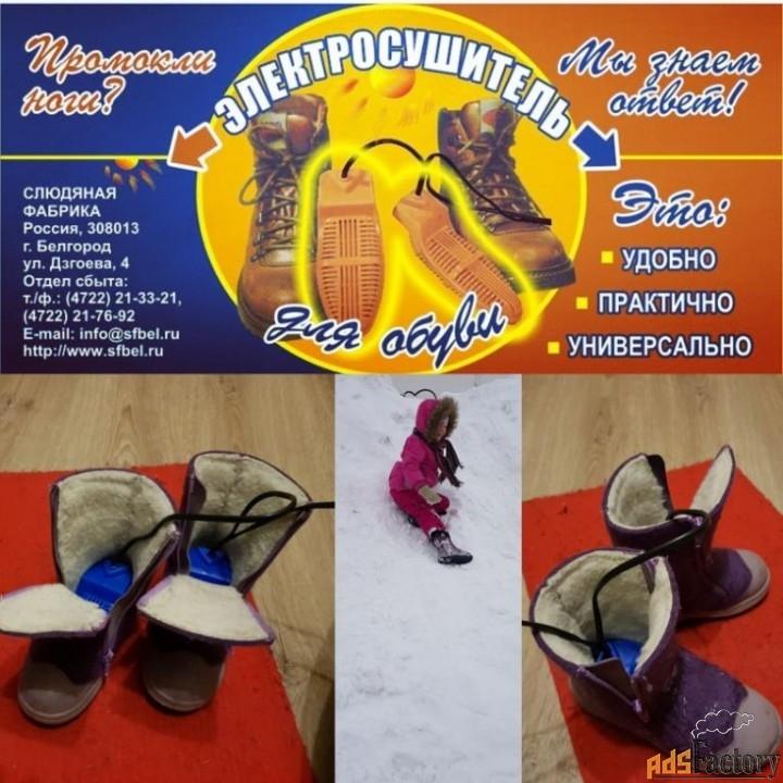 cушилка для обуви электрическая