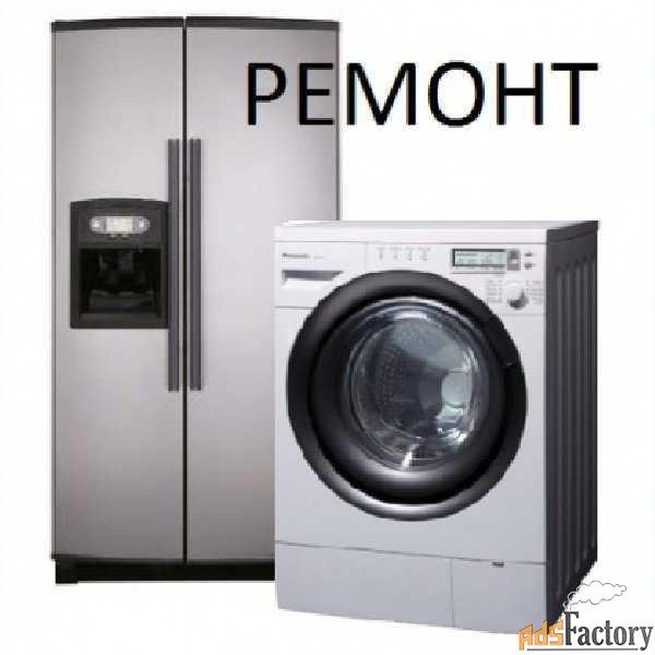 ремонт стиральных машин и холодильников в брянске