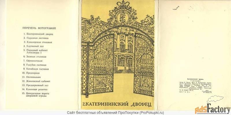 набор ч/б открыток-фотографий город пушкин. екатерининский дворец