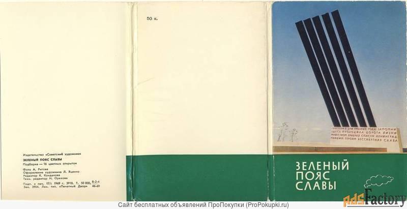 набор открыток зеленый пояс славы. ленинград, память о войне