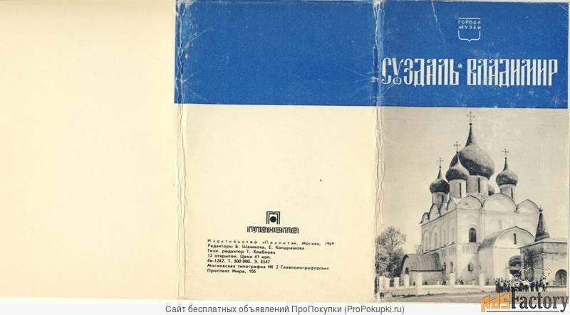 набор открыток суздаль, владимир. памятники архитектуры