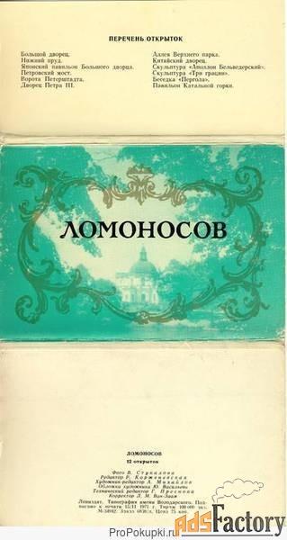 набор открыток ломоносов. памятники архитектуры