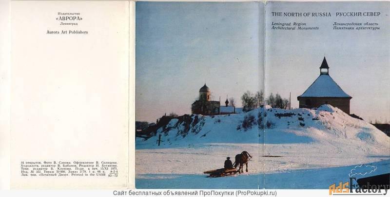 набор открыток ленинградская область. памятники архитектуры