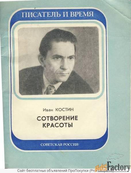 книга очерков сотворение красоты. и. а. костин