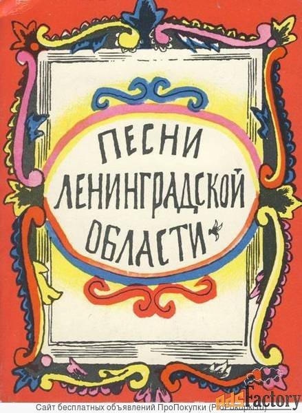 сборник песни ленинградской области. в. бахтин