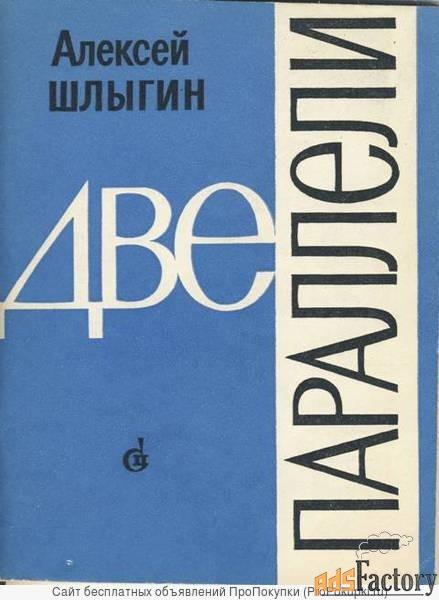 сборник стихотворений две параллели. а. шлыгин