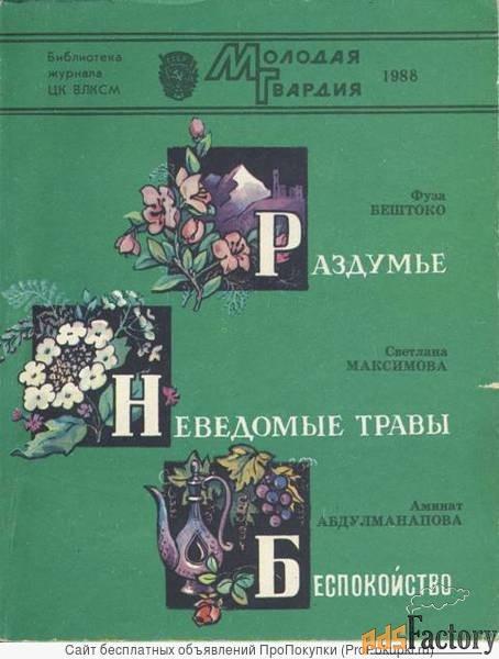 сборник стихотворений. библиотека журнала цк влксм молодая гвардия
