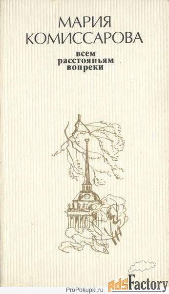 сборник стихотворений всем расстояньям вопреки. м. комиссарова