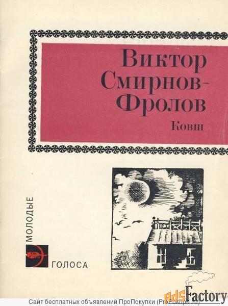 сборник стихотворений ковш. в. смирнов-фролов