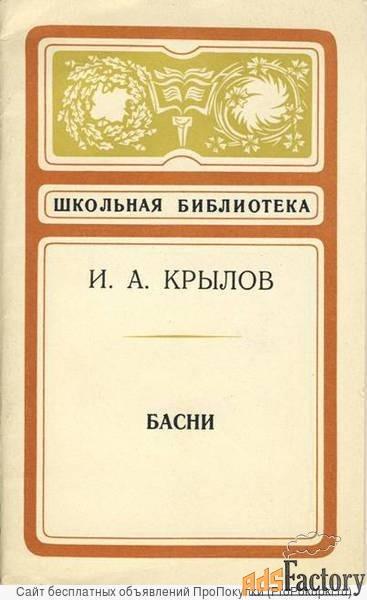сборник басен и. а. крылова