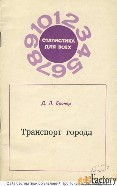 брошюра транспорт города. д. л. бронер