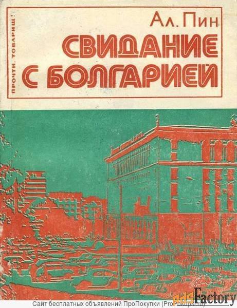 книга свидание с болгарией. а.л. пин