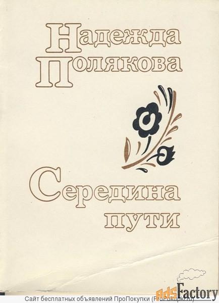 сборник стихотворений надежды поляковой середина пути