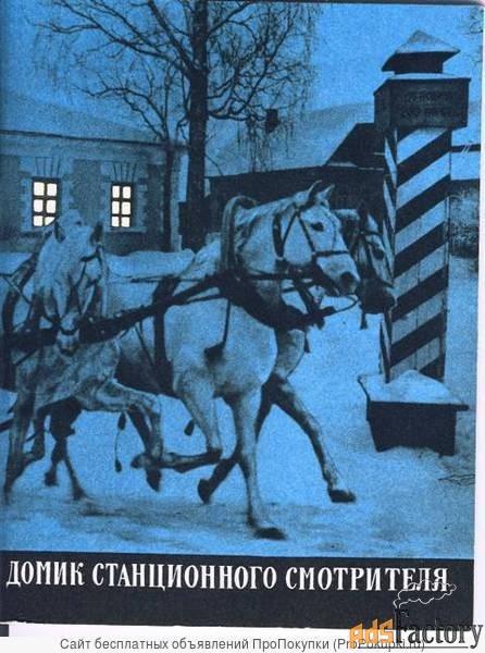 иллюстрированный альбом  домик станционного смотрителя