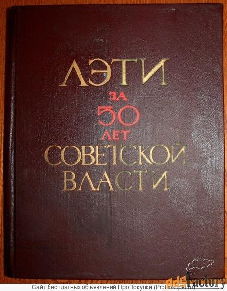 книга лэти за 50 лет советской власти с иллюстрациями