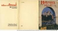 набор цветных открыток новгород. архитектурные памятники