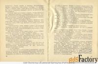 книга «ищу иванова». а.н.порозова