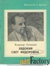 книга евдокия свет федоровна. в. успенский