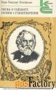 книга песнь о гайавате. г. у. лонгфелло. поэмы, стихотворения