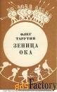 сборник зеница ока. олег тарутин