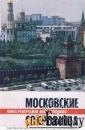 книга л. колодного московские сокровища