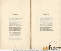 сборник стихотворений г. семенова