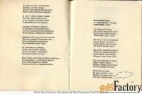 сборник стихотворений л. решетникова возраст