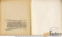 иллюстрированная книга александр брюллов