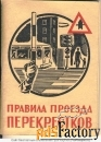 книга правила проезда перекрестков. алма-ата, 1976 г