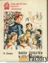 книга васек трубачев и его товарищи