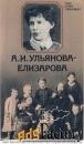 книга из серии семья ульяновых
