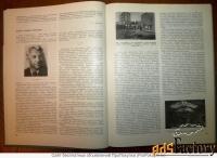 сборник электросила №27 к 50-летию великого октября